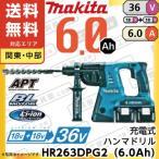 マキタ Makita   26ミリ充電式ハンマドリル HR263DPG2