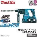 マキタ 26ミリ充電式ハンマドリル HR263DZK