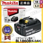 ショッピングマキタ マキタ 純正品 18V リチウムイオンバッテリー BL1860B (6.0Ah)  正規品/箱つき◆メーカー保証付き