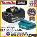 マキタのバッテリで、スマホをUSB充電!