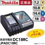 マキタ 純正品 急速充電器 DC18RC (7.2v〜18v) JPADC18RC 正規品/バラシ品