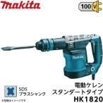 マキタ 電動ケレン スタンダートタイプ HK1820 SDSプラスシャンク