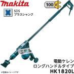 マキタ 電動ケレン ロングハンドルタイプ HK1820L SDSプラスシャンク