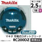 マキタ 充電式ロボット掃除機/ロボットクリーナ RC200DZ 18V 《本体のみ》