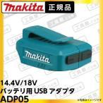 マキタ 14.4V/18V バッテリ用USBアダプタ 2口付 ADP05