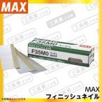 MAX F35MO フィニッシュネイル シロ 白 《送料500円 対象商品》