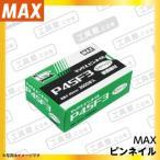 MAX P35F3   ピンネイル チャ 茶《送料500円 対象商品》