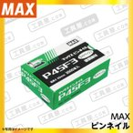 MAX P35F3   ピンネイル シロ 白 《送料500円 対象商品》