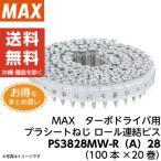 【送料無料】 MAX ターボドライバ用プラシートねじ PS3828MW-R(A) 28 ロール連結ビス (100本×20巻) まとめ買い6箱 (代引不可)