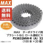 【送料無料】 MAX ターボドライバ用プラシートねじ PS3832MW-R(A) 32 ロール連結ビス (100本×20巻) まとめ買い6箱 (代引不可)