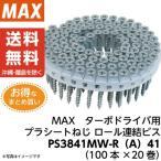 【送料無料】 MAX ターボドライバ用プラシートねじ PS3841MW-R(A) 41 ロール連結ビス(100本×20巻) まとめ買い6箱 (代引不可)