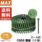 【送料無料】 MAX ロール釘 CN50 黄緑 FC50V9 (250本×10巻) まとめ買い10箱 (代引不可)