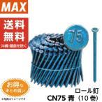 【送料無料】 MAX ロール釘 CN75 青 FC75W8 (150本×10巻) まとめ買い6箱 (代引不可)