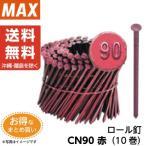 【送料無料】 MAX ロール釘 CN90 赤 (10巻) まとめ買い6箱 (代引不可)