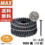 【送料無料】 MAX ロール釘 N50 黒 FC50V8 (250本×10巻) まとめ買い10箱 (代引不可)
