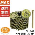 【送料無料】 MAX ロール釘 N75 黄緑 FC75W4 (200本×10巻) まとめ買い10箱 (代引不可)