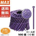 【送料無料】 MAX ロール釘 N90 紫 (10巻) まとめ買い10箱 (代引不可)