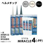 ヘルメチック ミラクル4(-PP)(一液湿気硬化型弾性接着剤)【グレー】135ml チューブ