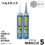 ヘルメチック ミラクル5(一液弾性多用途接着剤)【グレー】333ml  カートリッジ