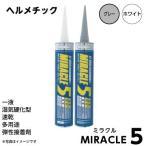 ヘルメチック ミラクル5(一液弾性多用途接着剤)【ホワイト】333ml  カートリッジ