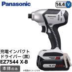 パナソニック 充電インパクトドライバー EZ7544X-B (黒) (EZ7544)《本体のみ》 ケース付 ブラック