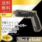 【限定色】Black&Gold パナソニック 充電スティックインパクトドライバー EZ7521LA2ST2 7.2V(1.5Ah)【送料無料(関東のみ】ブラック & ゴールド