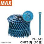 MAX ロール釘 CN75 青 FC75W8 (150本×10巻)