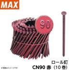 MAX ロール釘 CN90 赤 (10巻)