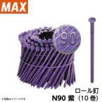 MAX ロール釘 N90 紫 (10巻)