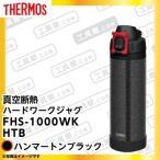 Yahoo!工具屋.com ヤフー店新商品★サーモス THERMOS 真空断熱ハードワークボトル FHS-1000WK HTB (ハンマートンブラック)