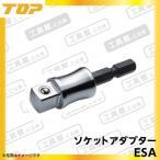 TOP ESA-4D 電動ドリル用ソケットアダプター 差込角12.7mm《送料500円 対象商品》