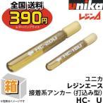 ユニカ レジンエース HC-12U 接着系アンカー(打込み型) 1箱(10本入り) 《送料500円 対象商品》
