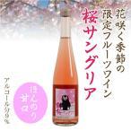 ほんわりとしたやさしい味わいときれいな桜色のフルーツワイン