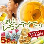 ショッピング紅茶 セール 特別価格 ポッキリ 1,000円 送料無料 熊本産 紅茶 ティーバッグ 国産 レモン 甘夏 スティックケーキ ティータイム セット