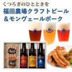 お歳暮 ギフト  クラフトビール 3種 不知火海浪漫麦酒 ウィンナー ヒレハム おつまみセット クール便