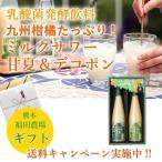 敬老の日 ギフト みかん ジュース 乳酸菌飲料 ミルクサワー フルーツ 甘夏 デコポン 500ml セット 5倍希釈 九州 熊本