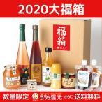 2019 福袋 ジュース 調味料 フルーツワイン 送料無料 九州 熊本 ポン酢 柚子 しょうが茶