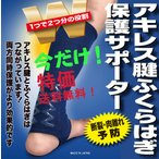 アキレス腱ふくらはぎ保護サポーター 2つの部位を1つのサポーターで保護!人気商品です 剣道 スポーツ テニス