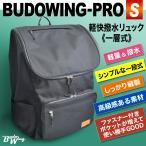 剣道 防具袋 BUDOWING-PRO[S] 軽快撥水リュック 1段タイプ <リクエストにより開発!使い勝手の良い1段式登場>