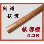 4.2尺杖 赤樫  剣道
