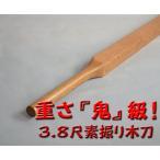 剣道 素振り用木刀 【素振り木刀 鬼】 赤樫