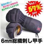 剣道防具 甲手 超特価!気軽に使える総織刺 (6mm刺し) Mサイズ小手
