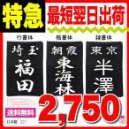 剣道防具 名札【特急】垂ゼッケンハリロン(受注生産)<送料無料>