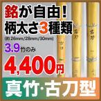 竹刀(竹のみ)真竹製3.9男子用 古刀型竹刀 銘が自由にいれられる!柄の太さも3種類