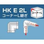 アルインコ 単管用パイプジョイント コーナーL継ぎ  HKE2L (2017A)