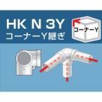 アルインコ 単管用パイプジョイント コーナーY継ぎ  HKN3Y (2017A)
