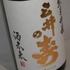 酒未来 純米吟醸 1800ml みいの寿 (三井の寿)