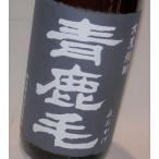 青鹿毛 (あおかげ) 1800ml 柳田酒造 大麦焼酎 25度 [限定]