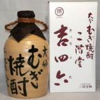 吉四六 壺 (つぼ) 720ml 二階堂酒造 麦焼酎 25度
