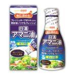 (即発送可!)日清アマニ油 145gフレッシュキープボトル (亜麻仁油)